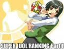 第65位:SUPER IDOL RANKING Part4 週刊アイドルマスターランキングスペシャル thumbnail