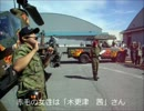 AH-1S COBRA IN CAMP KISARAZU PART1.mp4