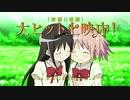 劇場版魔法少女まどか☆マギカ 大ヒット上映中バージョン thumbnail