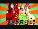【コラボ】マトリョシカ歌ってみた【蛇足×けーぽん】 thumbnail