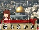 【EU3IN3.2】聖ヨハネ騎士団のたのしい十字軍!第5話:1461