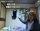 【金バエR】りなりなと寝る1/2【ホモォ】