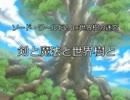剣と魔法と世界樹と