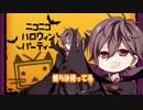 【ニコニコハロウィンパーティー】ドラキ