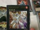 遊戯王 EXTRA PACK 2012 開封動画 エヴォルカイザー・ドルカ thumbnail