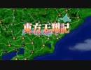 東方天翔記CPUダービー 第10シーズンOP
