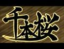 【歌ってみた】千本桜【りっく】