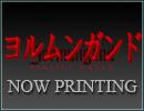 ヨルムンガンド PERFECT ORDER #13「天を仰ぐ蛇」 thumbnail
