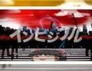 【ゆっくり達が歌う】インビジブル【UTAU】 thumbnail