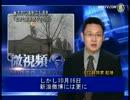 【新唐人】暴力的な強制立ち退き「生きたまま燃やされる」