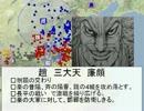 【ニコニコ動画】キングダム 六大将軍の時代~(春秋戦国時代 後期の名将一覧改版)を解析してみた