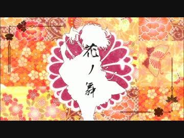 #9 「花ノ舞」
