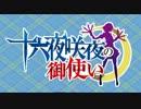 【東方GTA】 十六夜咲夜の御使い 第32話「形ある物 いつか壊れる」 thumbnail