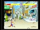 【第7回裏塔劇】ストリートファイターⅡ'レインボーその8