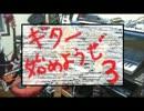 【ニコニコ動画】ギター始めようぜ#3を解析してみた