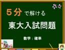 【ニコニコ動画】5分で解ける!東大入試 ~数学:確率~を解析してみた