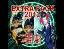 【遊戯王】 属性戦隊 エレメンジャーⅡ観察記録5 EXTRA PACK2012開封編 thumbnail