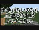 【Minecraft】ジャンプ禁止のマインクラフ