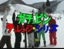 ガチュピンチャレンジシリーズ スノーボード