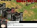 【ゆっくり実況プレイ】ゆっくりだらけの大戦争Ⅳ【AOE2】 part5 前編 thumbnail