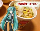 【初音ミクオリジナル曲】『noodle(ぬーどる~)』【ネギラーメン】