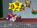 【ゆっくり実況プレイ】ペーパーマリオRPGをゆっくり縛りプレイ part60 thumbnail