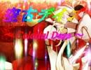【ニコニコ動画】【東方Vocal】空古デイズ ~ Colorful Days【U.N.オーエンは彼女なのか?】を解析してみた