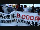 2012.10.20  新潟市 中国領事館建設反対デモ