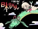 【IA・初音ミク】日本昔ばなし【カバー】 thumbnail