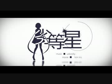 【蒼姫ラピス】 劣等星 【オリジナルPV】