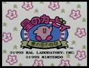 星のカービィ 夢の泉の物語を実況プレイPart1 thumbnail