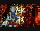 【戦国大戦】 おてんばニャンコの全国ライブツアー! 2会場目 thumbnail