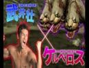 百獣の王「武井壮」vs 地獄の番犬「ケルベロス」fromドラゴンネスト