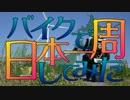 【ニコニコ動画】バイクで日本一周してみた Part.16を解析してみた