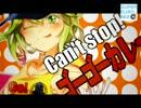 【Editしてみた】 Can't stop!ゴーゴーカレー[SEM Edit]