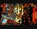 【戦国大戦】島津の剣に二の太刀は・・・その8【7国】