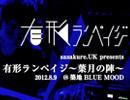 【有形ランペイジ】アルバム「有形世界リコンストラクション」DVD【クロスフェード】