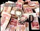 【新唐人】スペインで中国人マフィア組織摘発