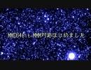 【ニコニコ動画】【MME】MMD64bit,MMM対応はじめました【MMM】を解析してみた