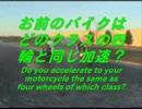 【ニコニコ動画】お前のバイクはどのクラスの四輪と同じ加速? 45thを解析してみた