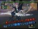 【MHF実況】素人ハンター4人が、狩猟無理! 第2話「興奮するよね!!」