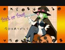<GUMI>Trick or Treat<オリジナル曲>