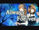 【ヲタみん】『Always and Forever』を歌ってみた【バル】
