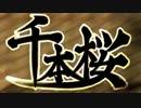 【替え歌ってみた】 就活桜 【千本桜】