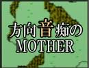 【MOTHER】僕が世界を救ってみせる。 その8【実況】