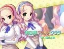 『もっと姉、ちゃんとしようよっ!限定ダブルパック』発売記念 『もっと姉、ちゃんとしようよっ!』アルルとクララ紹介PV