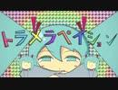 【初音ミク】トラメラペイション【オリジ
