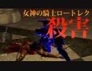 【ダークソウル】サクサクと全ボス撃破&全NPC殺害【解説実況】Part11 thumbnail