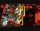 【戦国大戦】島津の剣に二の太刀は・・・その9【9国】