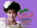 人気の「銀河お嬢様伝説ユナ」動画 219本 -PCエンジン CD-ROM警告メッセージ集 その1